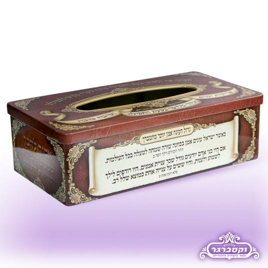 קופסא מתכת לטישיו - אסור לדבר בשעת התפילה
