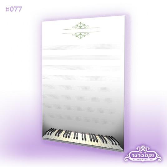 דפי רקע A4 - הללו בפסנתר