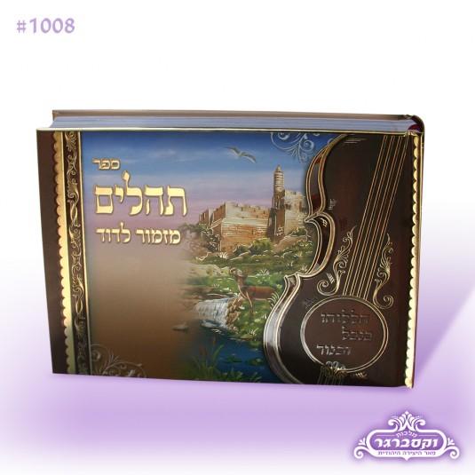 תהילים המצוייר מהדורה אלבומית