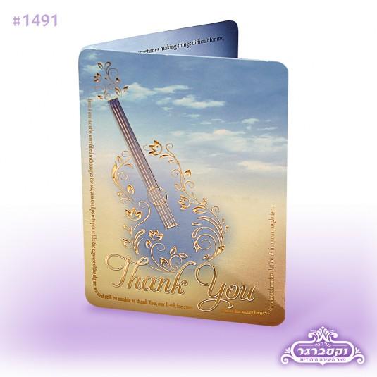 כרטיס תודה לבורא עולם - אנגלית - Thank you