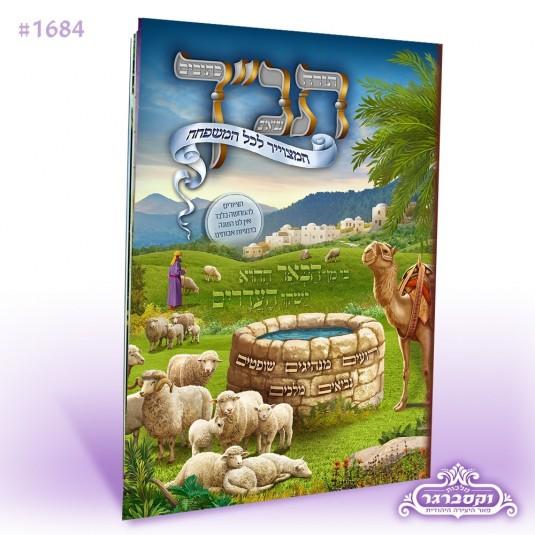 """תנ""""ך המצוייר לכל המשפחה - כריכה רכה"""