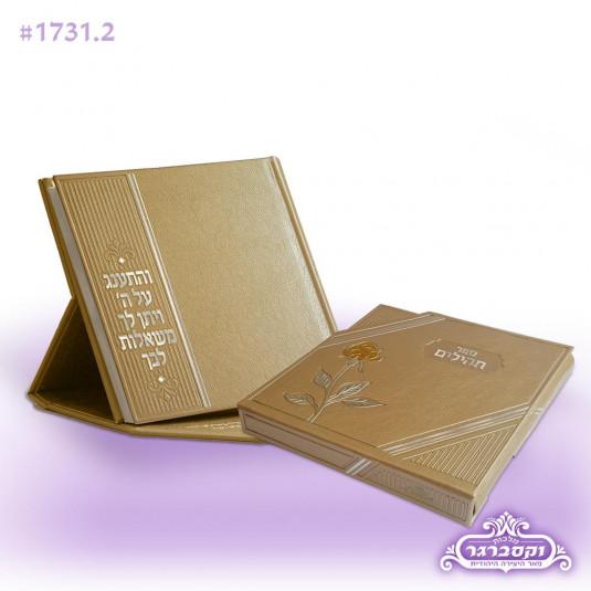 ספר תהילים - פורמט סטנדר - צבע זהב