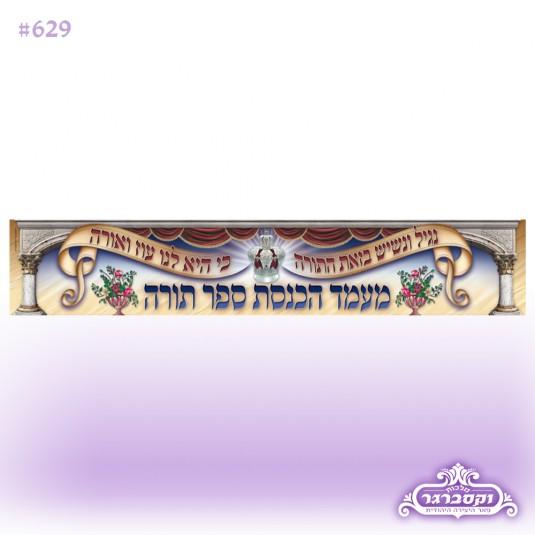 שלט השכרה - הכנסת ספר תורה