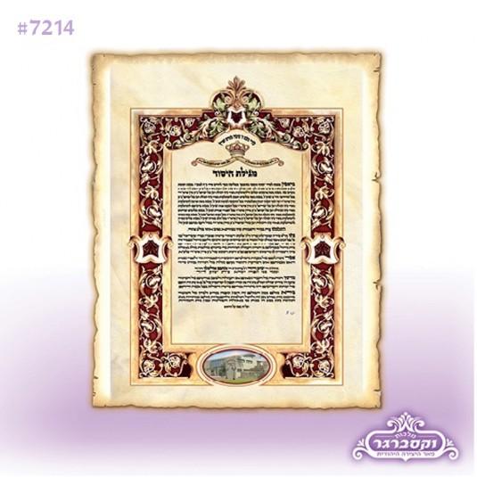 דוגמת שטר כתובה לחתונה - על קלף מצוייר
