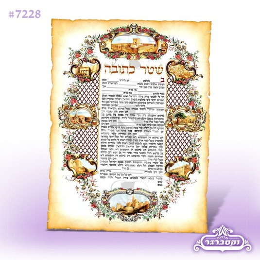כתובה לחתונה - על קלף מצוייר