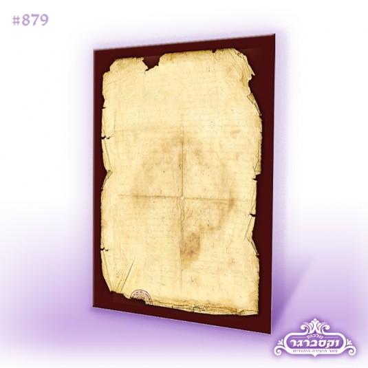 דפי רקע A5 - אגרת עתיק יומין