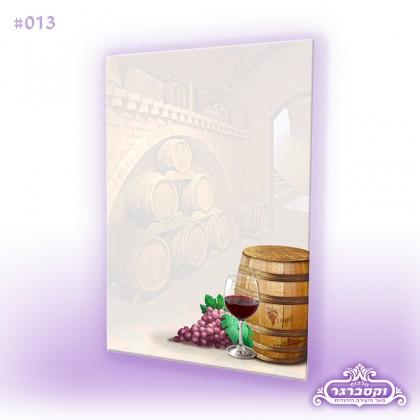 דפי רקע A5 - מרתף היין