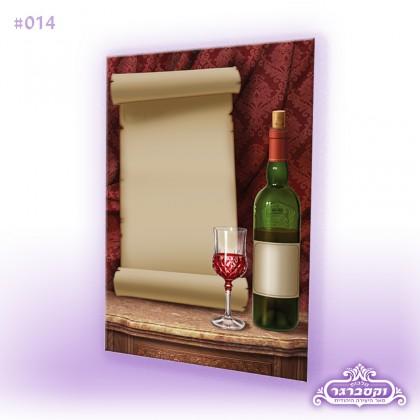 דפי רקע A4 - איגרת היין