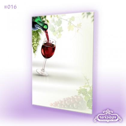 דפי רקע A5 - מזיגת לחיים ביין