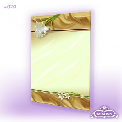 דפי רקע A4 - פרח הכלה