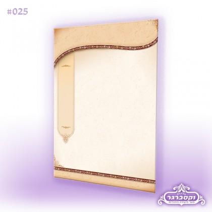 דפי רקע A5 - נייר מכתבים