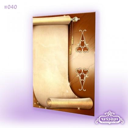 דפי רקע A4 - אגרת המלך