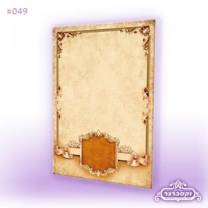 דפי רקע A4 - בלנק המלוכה