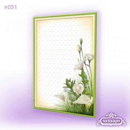 דפי רקע A4 - פרח החרצנית