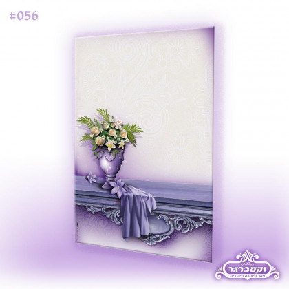 דפי רקע A7 - השולחן הסגול