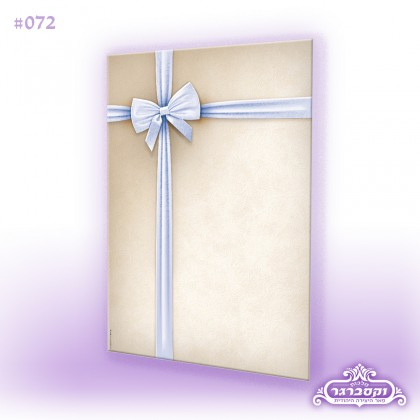 דפי רקע A4 - מתנה טובה