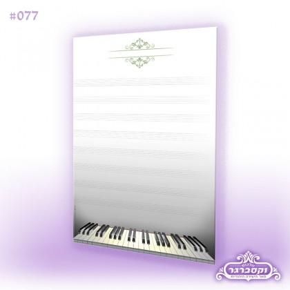 דפי רקע A5 - הללו בפסנתר