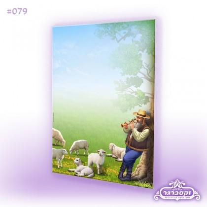 דפי רקע A4 - צלילי הרועה