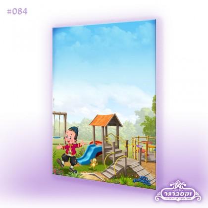 דפי רקע A4 - קופלה בגן השעשועים