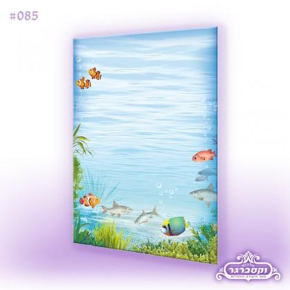 דפי רקע A4 - שירבו כדגים