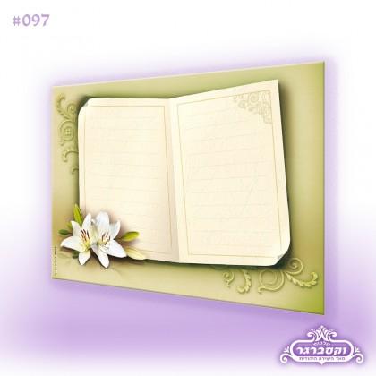 דפי רקע A5 - כרטיס ברכה נפתח