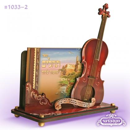 מעמד קטן כינור מהודר לספר תהילים אלבומי