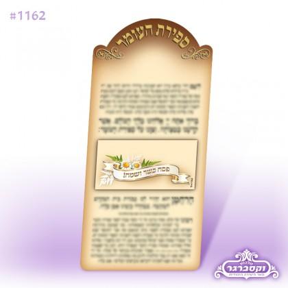 לוח ספירת העומר - נוסח אשכנזי בלבד