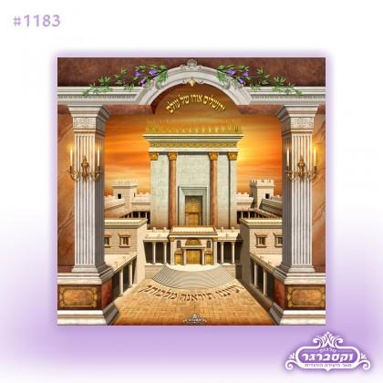 שלט בד לסוכה בית המקדש קטן
