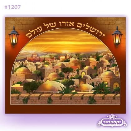 ציור קנבס ירושלים אורו של עולם עם מנורות לדים