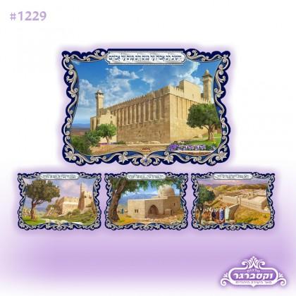מארז תמונות פלסטיק בתלת מימד - מקומות הקדושים