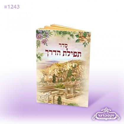 תפילת הדרך מיני אנגלית עברית