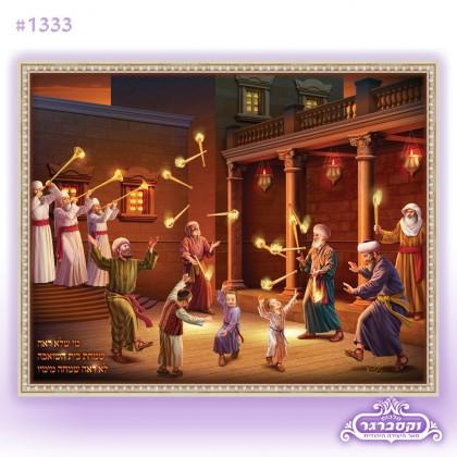 ציור קנבס שמחת בית השואבה עם מנורות לדים
