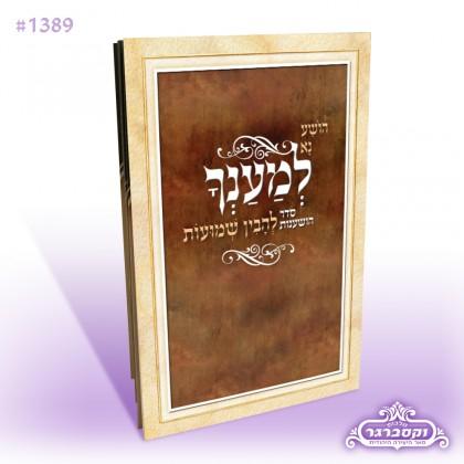 הושע נא למענך - סדר הושענות להבין שמועות - עברית