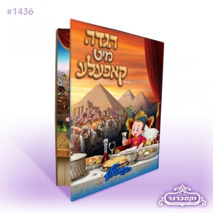 הגדה מיט קופלה - אידיש