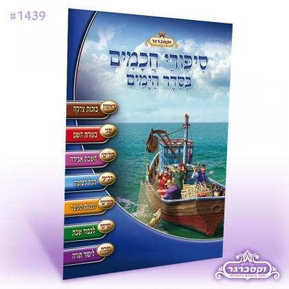 סיפורי חכמים -חלק א'- בפורמט קטן - עברית