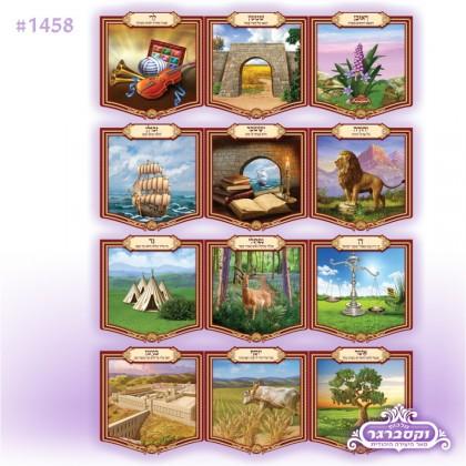 מארז 12 תמונות פלסטיק בתלת מימד - שבטי ישראל