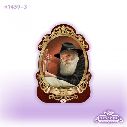 """תמונת מרן האדמו""""ר מחב""""ד זצ""""ל - בתלת מימד"""
