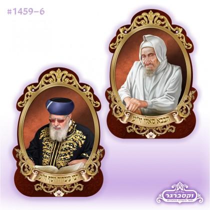 """תמונות מרן הבבא סאלי והרב עובדיה זצ""""ל - בתלת מימד"""
