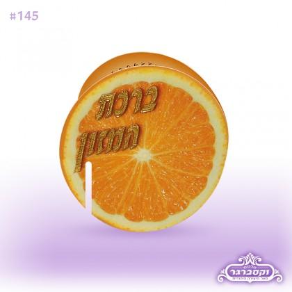 ברכת המזון תפוז