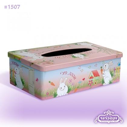 קופסא מתכת לטישיו - השפן הקטן