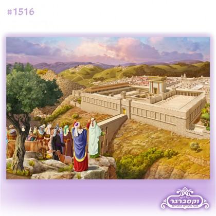 שלט בד קטן - בית המקדש - גודל 100/70