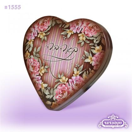 מארז מתכת צורת לב - דגם באהבה
