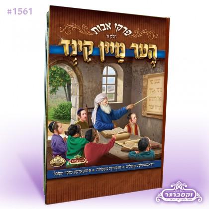 הער מיין קינד - אידיש - חלק א'