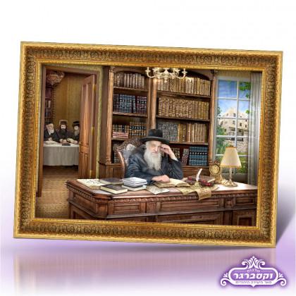 """ציור רסטורציה של מרן הרב ואזנר זיע""""א 70*100 ממוסגר על מסגרת עץ יוקרתית"""