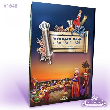 חצר המלכות - סיפור מגילת אסתר בקומיקס