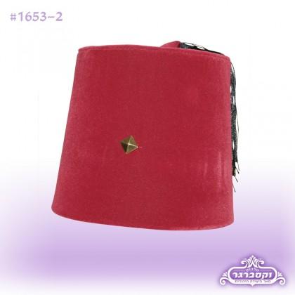 כובע תרבוש - מיוחד לפורים