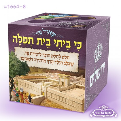 פאזל - כי ביתי בית תפילה - 48 חלקים