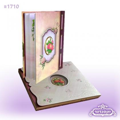 ספר מתכונים / זכרונות מתוקים - כריכה קשה - מחיר מבצע עם הטבעת שם בחינם