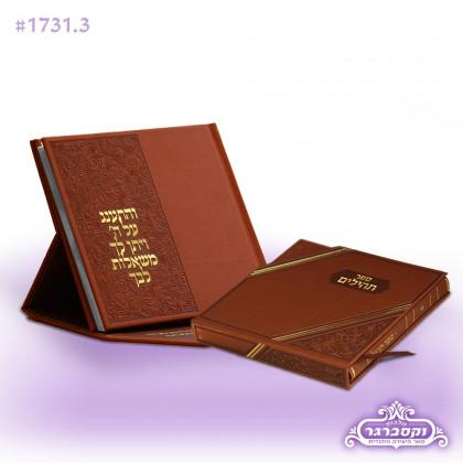 ספר תהילים - פורמט סטנדר - צבע חום