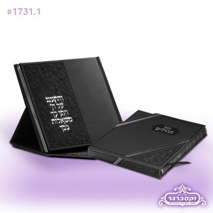 ספר תהילים - פורמט סטנדר - צבע שחור